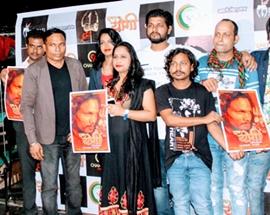 Ek Yogi Bhojpuri Film – Teaser & Poster Launched