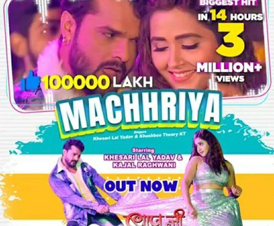 Khesari Lal Yadav's Film Baap Ji Song Machhriya  Records 3 Million Views In 14 Hours