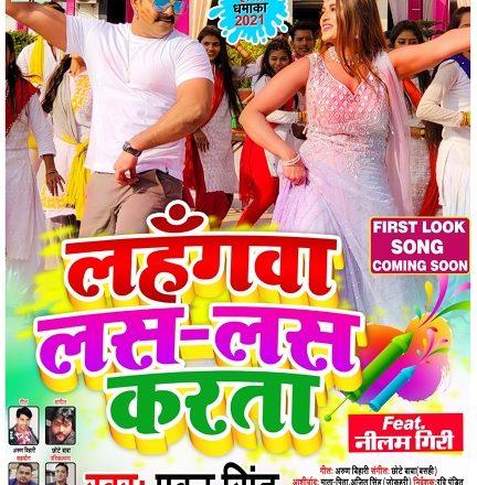 Power Star Pawan Singh – Neelam Giri Holi Song Releasing Soon by Worldwide Records