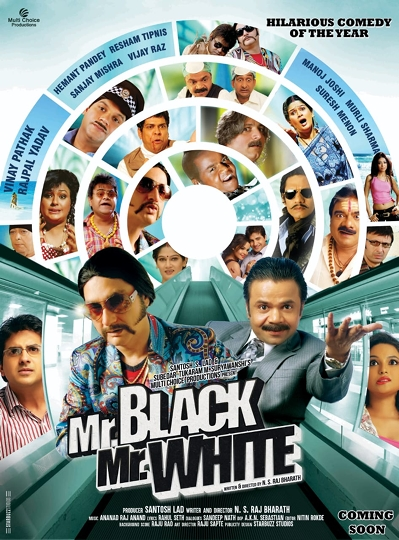 Vinay Pathak – Rajpal Yadav And Sanjay Mishra Film Mr Black Mr White Ready To Release On 6th September