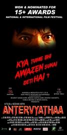 Keshav Arya's film Antarvyathaa  which won many awards in film festivals   Releasing On 3 January 2020