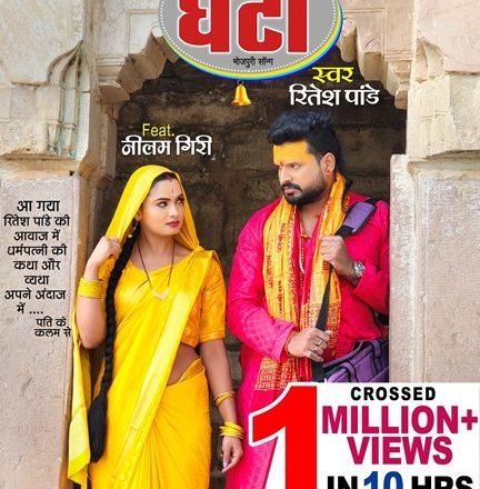 Ritesh Pandey – Neelam Giri Change The Trend Of Bhojpuri Songs