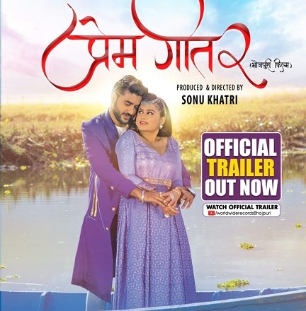 Pradeep Pandey Chintu And  Shilpa Pokhrel's Film PREM GEET-2 Trailer Released By Worldwide Records