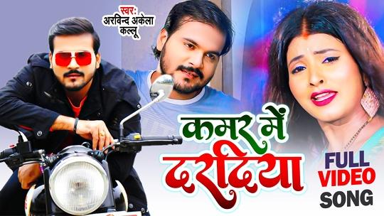 Arvind Akela Kallu's Sizzling Video Song  Dardiya Kamar Me  Became Popular As Soon As It Was Released